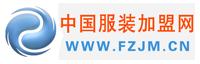 中国服装加盟网